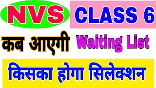 @NVS CLASS 6 जाने कब आएगी दूसरी लिस्ट और किसका होगा एड्मिशन कितनी आती है वेटिंग लिस्ट //