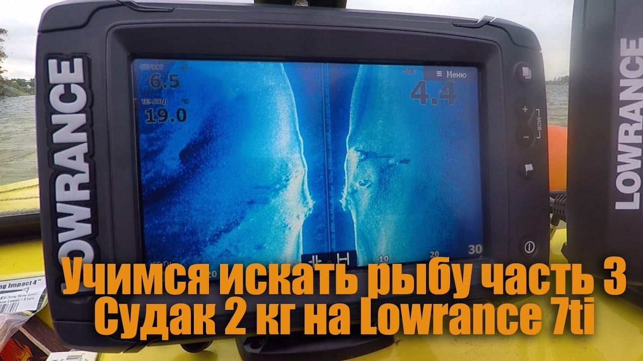 3 дн. Назад. Объявление о продаже картплоттер lowrance elite-7 ti. Датчик эхолота totalscan skimmer 83/200 + 455/800 кгц, 000-12568-001.