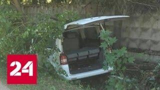 Смотреть видео ДТП в Подмосковье: водитель микроавтобуса с детьми умер за рулем - Россия 24 онлайн