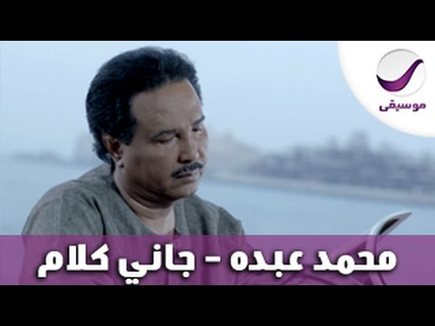 محمد عبده - جاني كلام