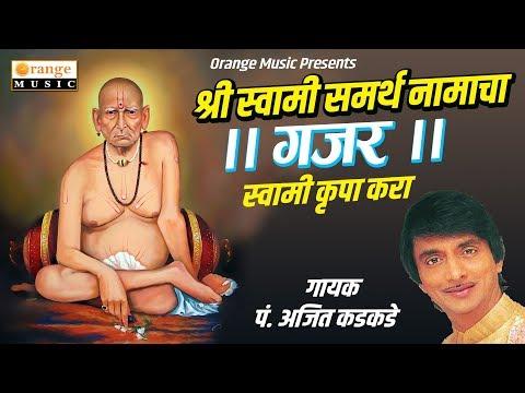 Swami Krupa Kara | Ajit Kadkade | Akkalkot Swami Samarth Songs | Bhakti Songs