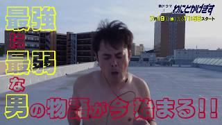 [新ドラマ] 3分でわかる!『わにとかげぎす』最強に最弱な男の恋!! 7/19(水)スタート【TBS】