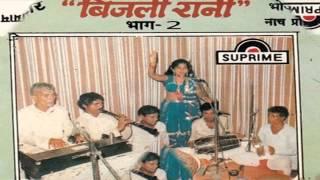 Leke Doliya Kahar || Bhojpuri Nach Program  || Bijali Rani