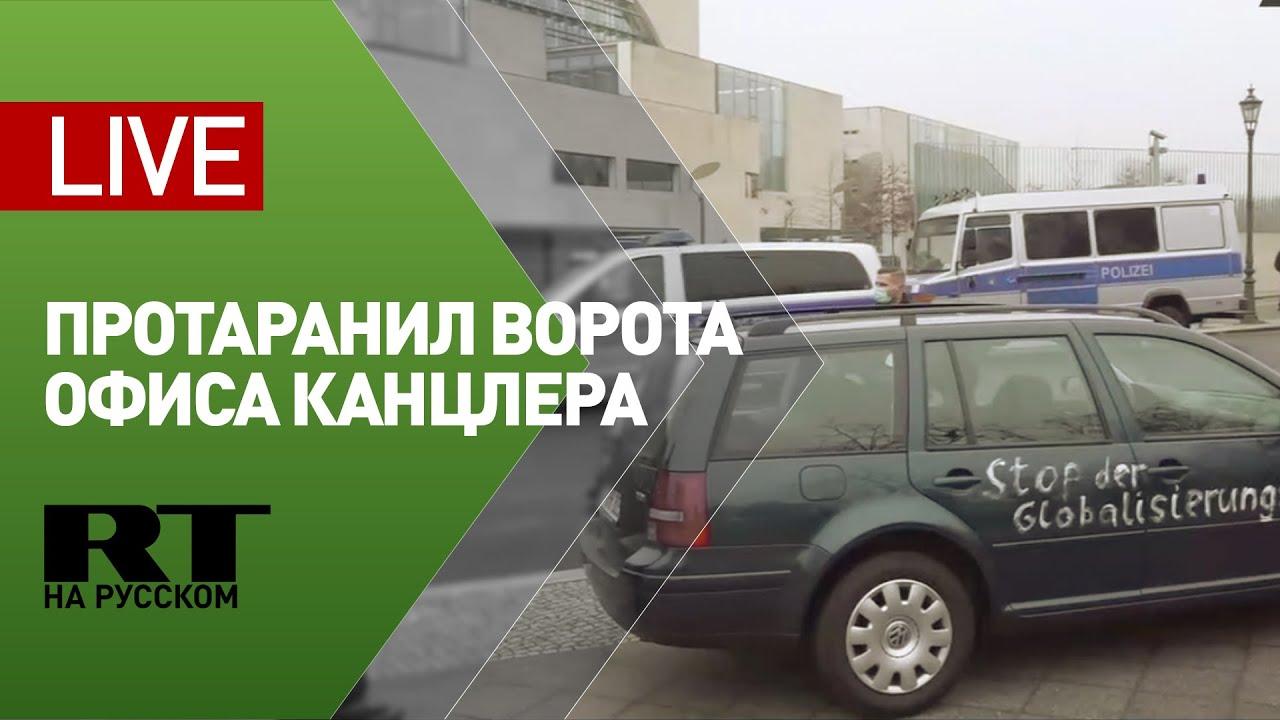 Автомобиль с надписью «Вы чертовы убийцы стариков и детей» врезался в ворота резиденции Меркель