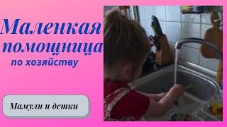 Помощница по хозяйству  I Мамули и детки