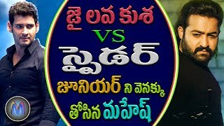 Mahesh babu spyder telugu movie updates │ jai lava kusa vs spyder │jr ntr gone back due to mahesh