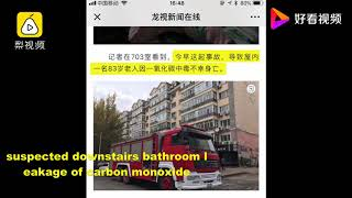 Harbin a community of mysterious casualties accident, suspected downstairs bathroom leakage of carbo