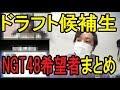 【AKB48】ドラフト候補生のNGT48志望者をまとめてみた。【第3回ドラフト会議】