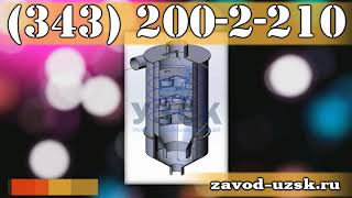 УЗСК - производитель вихревых скрубберов типа ВС, ВС-400, ВС-800, ВС-1000, ВС-2000