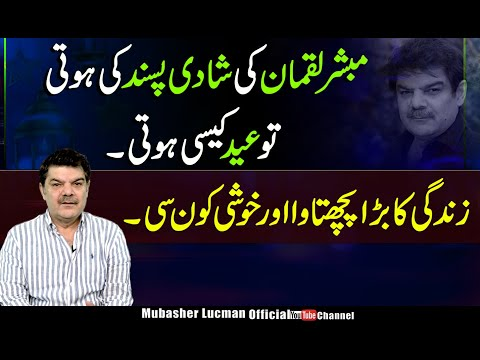 Eid Special: Mubasher Lucman Official.