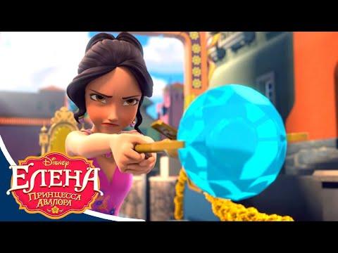 Елена - Принцесса Авалора, 2 сезон 16 серия - мультфильм Disney для детей
