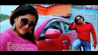 Aakha Maryo Kallai PROMO  || पार्वती राईको बबाल भिडियो New Lok Dohori Song By RajeshB
