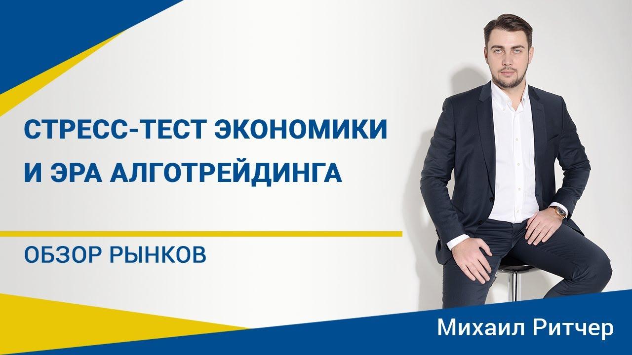 Что будет с фондовым рынком и курсом украинской гривны | Обзор рынка от Михаила Ритчера | 29.06.2020