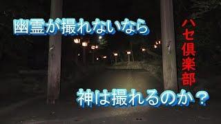 心霊スポットというには非常に失礼なほど由緒正しい神社の森(社)なのですが、今回は、幽霊が撮れないなら神は撮れるのか?と題して、心霊...