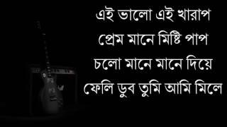 Ei Bhalo Ei Kharap | Golpo Holeo Shotti-Covered By Fuad