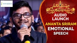 Lyricist Ananta Sriram about ANR and Nagarjuna | Om Namo Venkatesaya Audio Launch | Anushka | Pragya