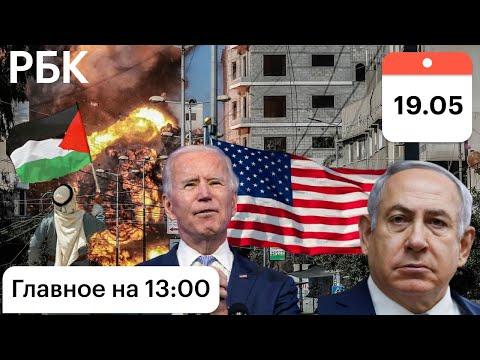 Израиль Палестина: США диктуют что делать. НАТО: диверсанты в Крыму. Армения готова применить оружие