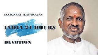 INDIA 24 HOURS | DEVOTION | ISAIGNANI ILAYARAJA