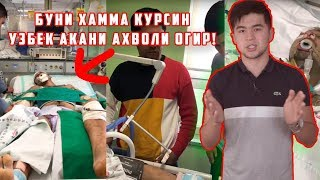ОТАБЕК УЗБЕК ЙИГИТ КАРЕЯДА ЖИДДИЙ ЖАРОХАТ ОЛГАН!