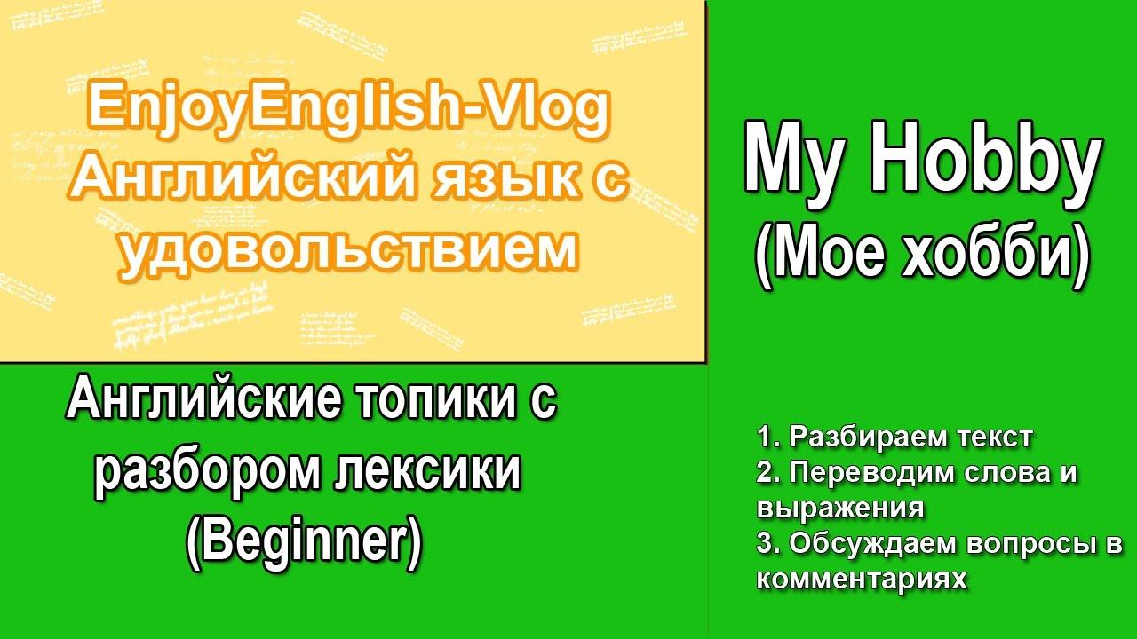 Эссе мое хобби на английском языке 7427