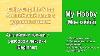Английский топик My Hobby (Мое хобби). Beginners
