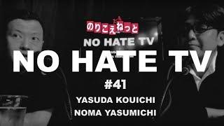 20180613 NO HATE TV 第41回「西村幸祐が公選法違反の疑い?」