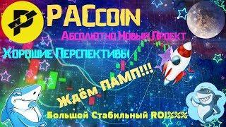 ✅Абсолютно Новый Перспективный Проект (PACcoin) #майнинг #MN✅