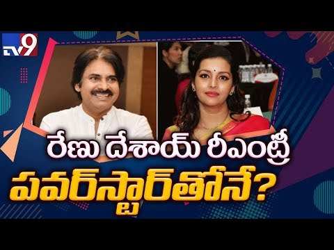 Taapsee | Pawan Kalyan | Renu Desai | Rashi Khanna | Tollywood Entertainment - TV9