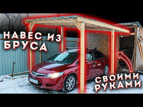 Навес для авто из дерева на даче своими руками