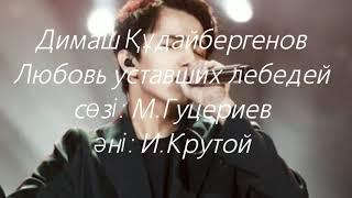 Димаш Құдайбергенов - Любовь уставших лебедей. ( сөзі, текст, lyrics)