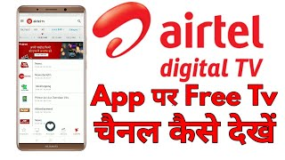 How to use and watch online video for airtel tv app | airtel tv app par live tv channel free me kese