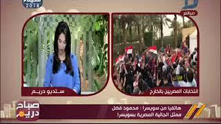"""سفير مصر فى سويسرا: لـ""""صباح دريم"""" إقبال كبير من المصريين على الانتخابات الرئاسية بسويسرا"""