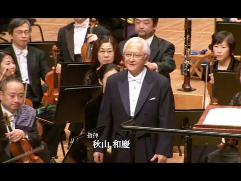 ブラームス:交響曲 第1番 ハ短調 秋山和慶&九響 Brahms:Symphony No.1 in C Minor Op.68 Kazuyoshi AKIYAMA &Kyushu Symphony