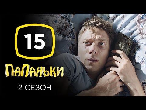 Сериал Папаньки 2 сезон: Серия 15 | КОМЕДИЯ 2020