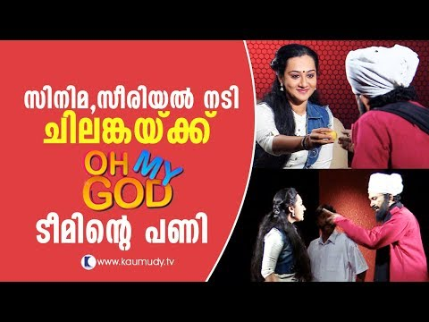 Lol ! Movie - Serial Actress Chilanka gets fooled by Oh My God Team   Funny Video