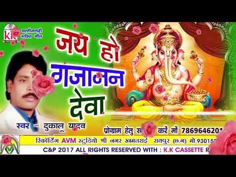 Dukalu yadav-Chhattisgarhi bhajan geet-Jai ho ganann deva-hit cg bhakti song-hd video 2017-AVM STU