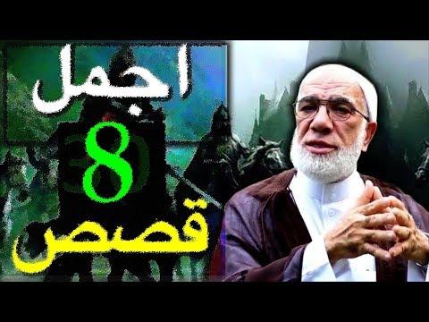 اجمل 8 قصص طريفة ممتعة مع الشيخ عمر عبد الكافي thumbnail
