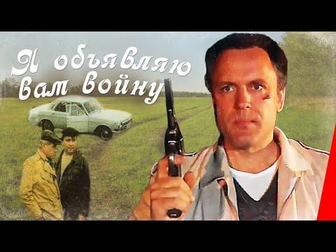Я объявляю вам войну (1990) фильм