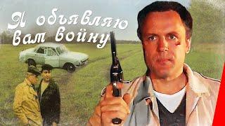 Download Я объявляю вам войну (1990) фильм Mp3 and Videos