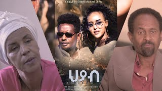 Zula Media Best New Eritrean Short Film 2021 ህያብ | Hiyab by Efrem Michael (EFRA) - Official Video