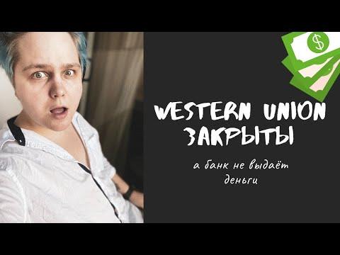Банк отказал выдать Western Union перевод 💰 и прочие новости