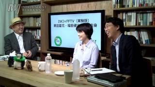 2014/10/08 IWJ×FFTV(実験版)満田夏花・福田健治・岩上安身
