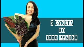 3 букета до 1000 рублей // Бюджетный букет