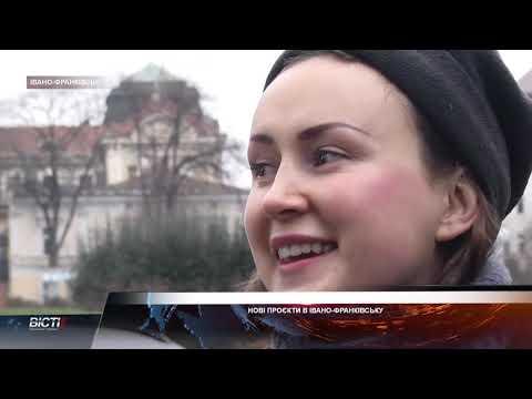 Нові проєкти в Івано-Франківську