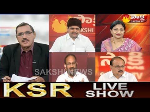 KSR Live Show || ప్రత్యేకహోదా విషయంలో ఎవరిని ప్రశ్నించాలి? - 24th April 2018