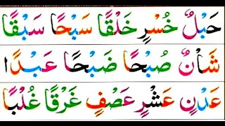 Lesson 13 sukoon exercise , Learn Quran Reading with Tajweed for Beginners