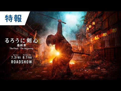 映画『るろうに剣心 最終章 The Final/The Beginning』特報  7月3日(金)&8月7日(金)連続公開!