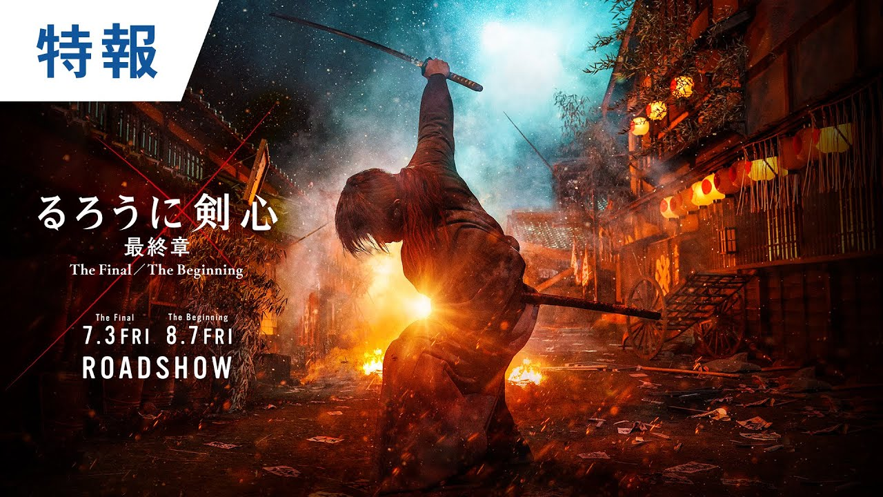 RUROUNI KENSHIN - THE FINAL/THE BEGINNING 2020 OFFICIAL TEASER TRAILER