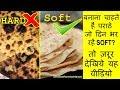Download Video ऐसे बनाये परांठा जो दिन भर रहे soft | How to make layered soft Paratha Recipe step by step