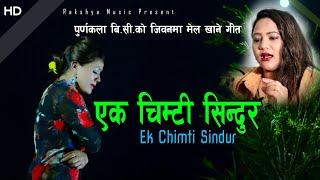 EK Chimti Sindur ||NewNepali Lok Song 202017/2074 By Purna kala Bc &Rishi Khadka Ft Apchya &NabrajvT